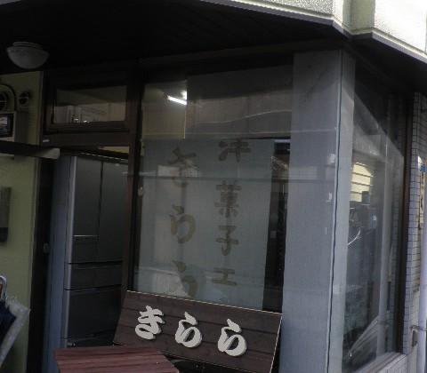 151_きらら